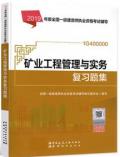 2020年一级建造师考试用书 矿业工程管理与实务复习题集