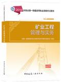 2021年全国一级建造师考试教材 矿业工程管理与实务