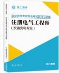 张工培训2019版注册电气工程师发输变电专业考试用习题集