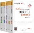 2020年注册税务师考试习题中华会计网校经典题解 全套5本 赠送网校视频课件