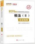 【中华会计网校】2020年注册税务师考试习题梦想成真系列应试指南 税法(II) / 税法二