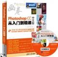 Photoshop教程书 适用从入门到精通中文版 ps软件淘宝美工教程平面设计书零基础自学教程