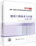 【官方正版】现货造价工程师2019版教材建设工程技术与计量(安装工程)