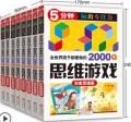 全世界孩子都爱做的2000个思维训练游戏全套8册提升孩子专注力的书5分钟玩出专注力记忆数独书6-12岁小学生青年益智趣味数学游戏书