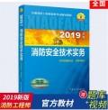 2019年版注册消防工程师资格考试辅导教材 消防安全技术实务