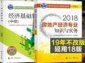 【官方教材】2019年经济师考试教材 中级房地产+中级经济基础 2本书