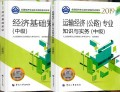 【官方教材】2019年经济师考试教材 中级运输经济(公路)+中级经济基础 2本书