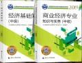 【官方教材】2019年经济师考试教材 中级商业+中级经济基础 2本书