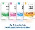 2019年新大纲版 广东省全国导游资格考试教材 全套4本