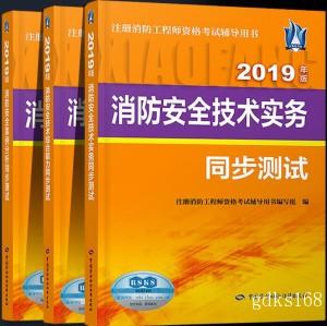 2020年一级注册消防工程师资格考试辅导 同步训练(综合能力+案例分析+技术实务)一套3本