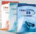 湖南省土建工程工程造价工程专业初中级职称教材考试用书