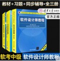 软考中级软件设计师教程第5版+同步辅导 +考试冲刺全3册