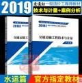 2019年版一级造价工程师考试教材交通运输工程 水运专业造价工程师教材技术与计量+造价案例分析(水运篇)
