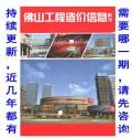 【PDF电子版】佛山工程造价信息副刊 厂商报价市场价
