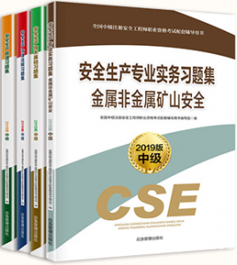 2019年全国注册安全工程师执业资格考试配套习题(矿山安全)