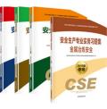 2019年全国注册安全工程师执业资格考试配套习题(金属冶炼安全)