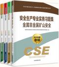 2020年全国注册安全工程师执业资格考试配套习题(矿山安全)