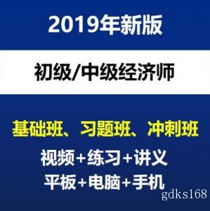 2019年初级中级经济师网课考试题库视频课件教材课程讲义练习押题