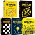 图解博弈论+思维风暴+思维导图+*强大脑+超级记忆术(全5册)成人逻辑思维智慧逻辑说服力推理思维训练书籍职场心理学成功励志书籍