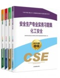 2020年全国注册安全工程师执业资格考试配套习题(化工安全)