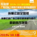 纵横公路工程造价软件2019v 10.1新定额版 纵横养护各地广东全套