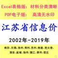 江苏省造价信息价 南京无锡苏州常州南通徐州淮安连云港工程材料