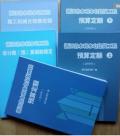 2010浙江省水利水电建筑安装工程预算定额共5本9G04h