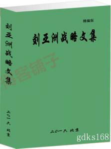 2017刘亚洲战略文集 大16开 刘亚洲文集 畅销书