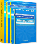 2019软考 系统集成项目管理工程师第2版+考试大纲+试题真题详解+历年典型试题全4本