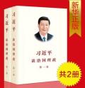 正版 习近平谈治国理政(第1-2卷) 共2册 简体平装中文版