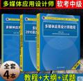 【套装3本】多媒体应用设计师教程 第二版+试题分类+考试大纲