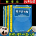 【套装4本】程序员教程第五版+考试大纲+同步辅导+试题分析与解答