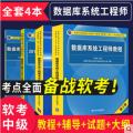 【套装4本】数据库系统工程师教程 第三版+指导+试题+考试大纲