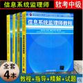 【套装4本】信息系统监理师教程+全程指导+历年真题解析+试题分类精解