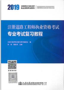 2019年注册道路工程师执业资格考试专业考试复习教程 张铭 杨航卓主编