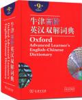 新版2019牛津高阶英汉双解词典第9版