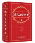 《现代汉语词典》第7版 第六版 商务印书馆 小学/初中/高中学生学习必备工具书籍