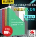 【朱炳寅】四大名著 建筑抗震设计规范应用与分析(第二版)第2版/建筑结构设计规范应用书系/建筑结构/建筑抗震/建筑地基