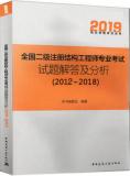 2019全国二级注册结构工程师专业考试试题解答及分析(2012~2018)