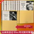 法律英语证书LEC考试教材 张法连 北京大学出版社 一带一路涉外法律参考 汉英法律翻译 LEC全国统一考试参考用书