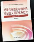 毛泽东思想和中国特色社会主义理论体系概论 毛中特两课教材 大学本科专科自考课本高等教育出版社