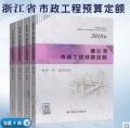 2018年新版浙江省市政工程预算定额定额全套4本