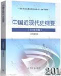 中国近现代史纲要(2018年版) 马克思主义理论研究建设工程重点教材 两课教材 思政系列 9787040494839中国近代史纲要