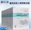 2018年新版浙江省通用安装工程预算定额全套9本