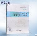 书名:2018浙江省建设工程计价规则