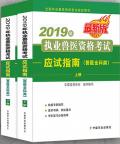2019年执业兽医资格考试 应试指南(兽医全科类) 上下册