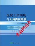 医院工作制度与人员岗位职责(2017年修订版)