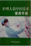 护理人员中医技术使用手册