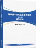 国家基本公共卫生服务规范(第三版)操作手册