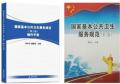 国家基本公共卫生服务规范(第三版)+操作规范 全二册